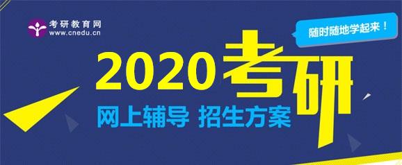 2020年考研辅导全面升级