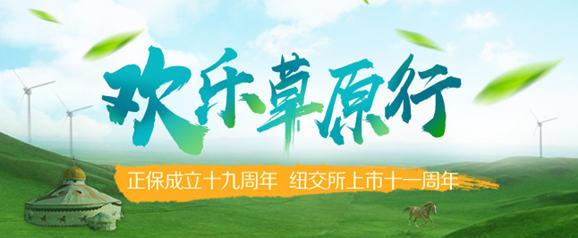 2019欢乐草原行班